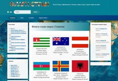 flagi 1.ru 2 Личный блог под ключ недорого